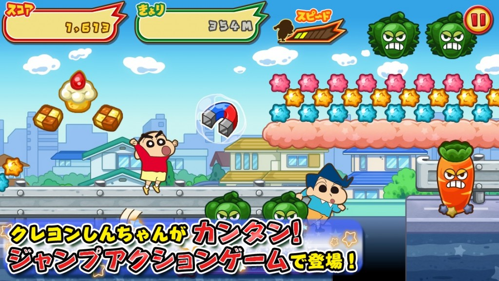 kongbakpao_shinchan_game1