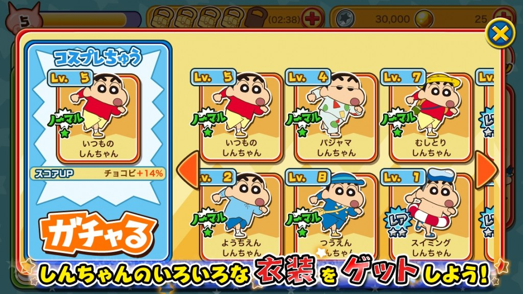 kongbakpao_shinchan_game2