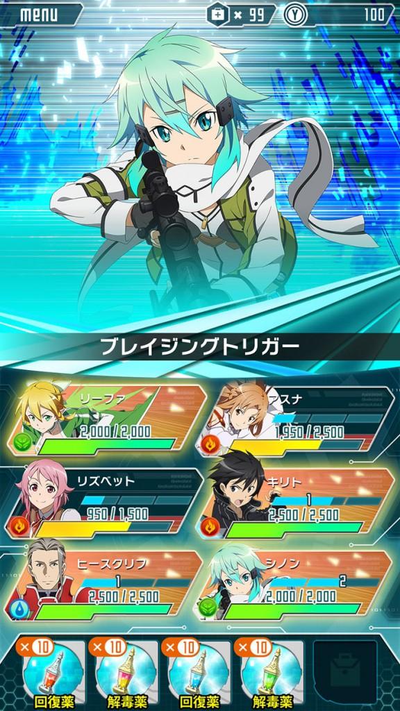 kongbakpao_SAO_game3