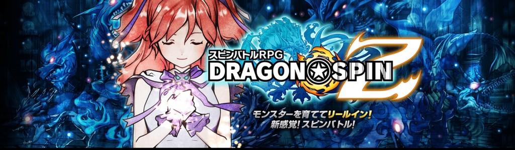 kongbakpao_Dragonspin_banner