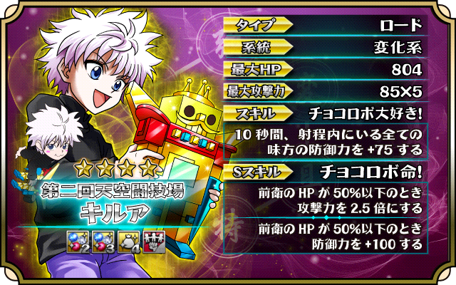kongbakpao_hxh_event12_killua1