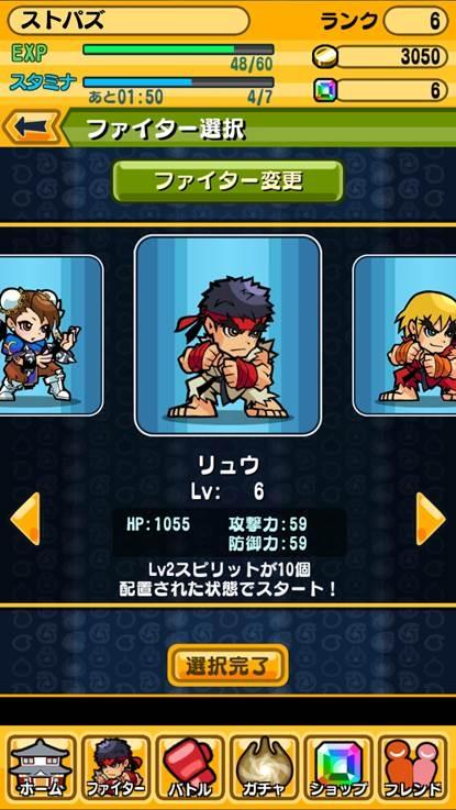 kbp_streetfighter_game3