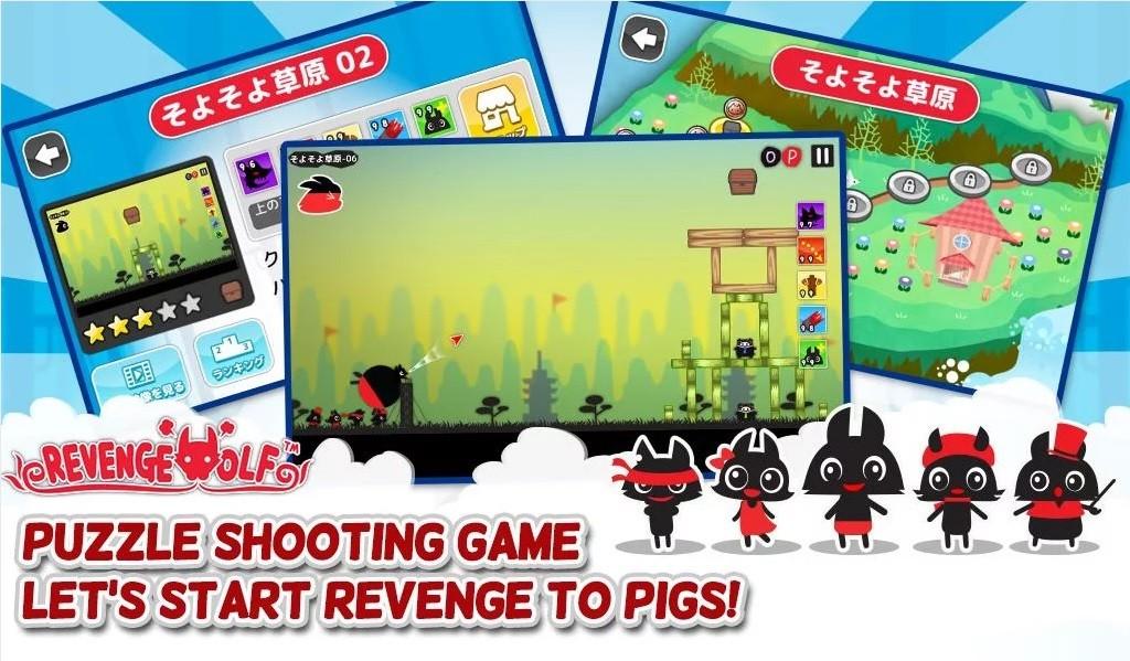 kbp_revengewolf_game1