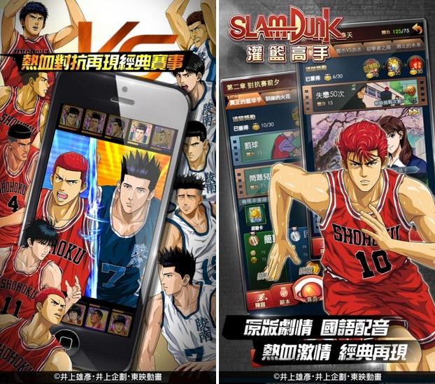 kbp_slamdunk_game11