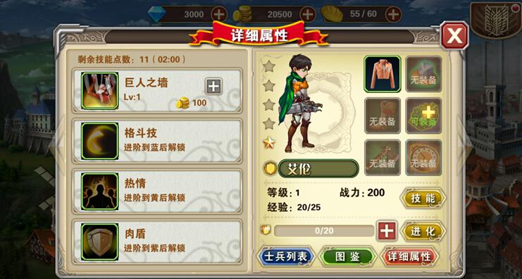 kbp_aot_game3