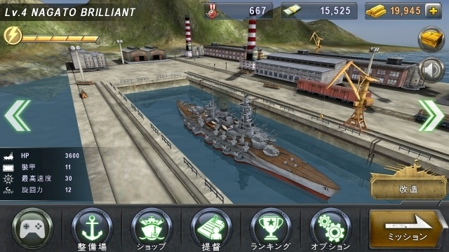 kbp_warshipbattle_game1