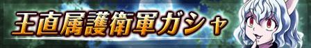 kbp_hxh_event54_banner2