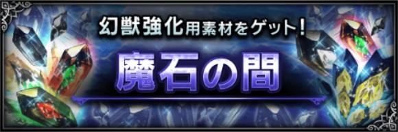 ffbe_event2