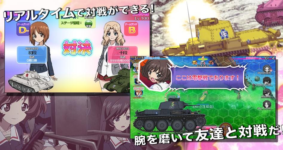 kbp_girlsandpanzer_game6