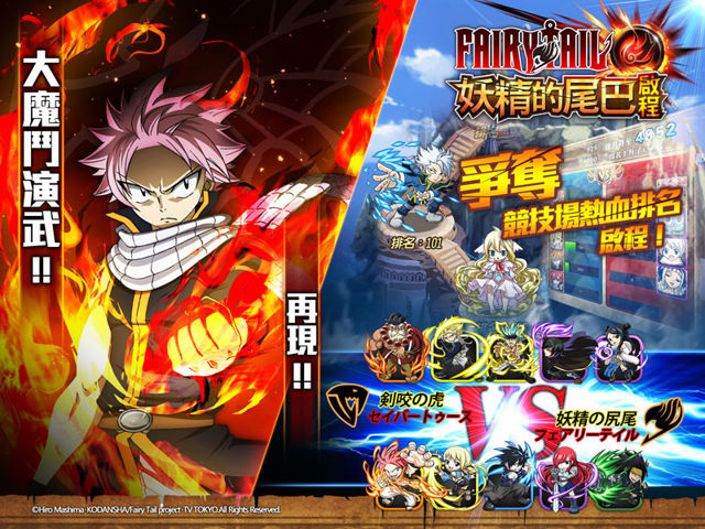 kbp_fairytailtw_game2