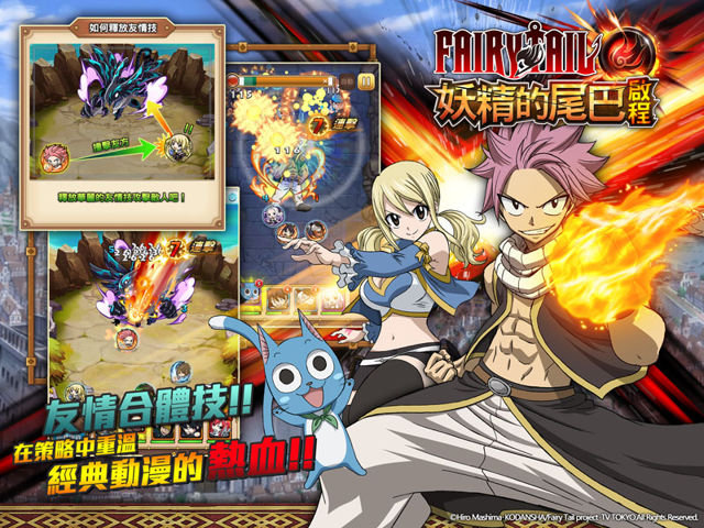 kbp_fairytailtw_game3