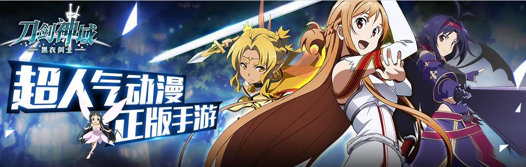 Sword Art Online: Black Swordsman – Chinese Close Beta Test
