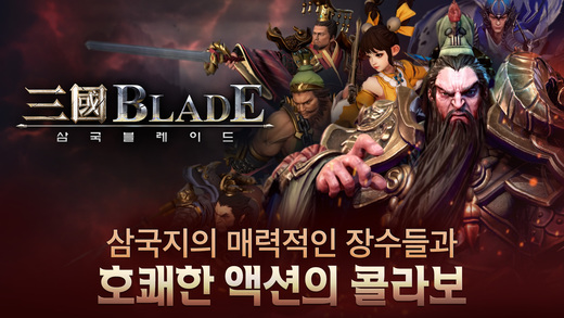 3 Kingdom Blade Now In Korean Stores Kongbakpao