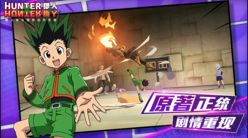 New Action RPG Hunter X Hunter – Chinese Pre-registration
