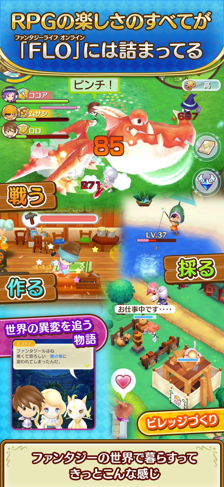 Fantasy Life Online – Now Available in Japan Stores – Kongbakpao