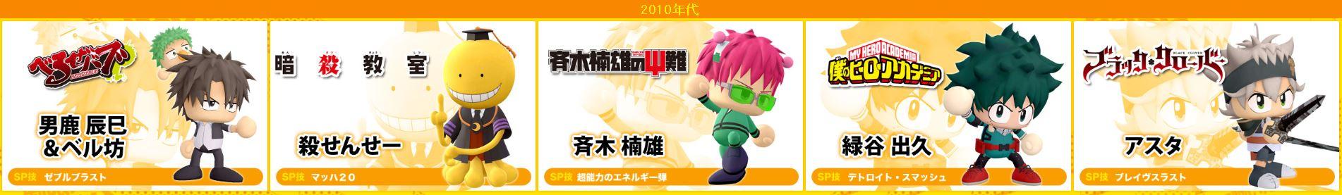 Weekly Shonen Jump: Jikkyou Janjan Stadium – Pre