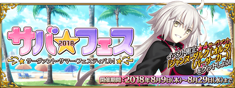 Fate/Grand Order – Japan Summer Event Begins Tomorrow! – Kongbakpao