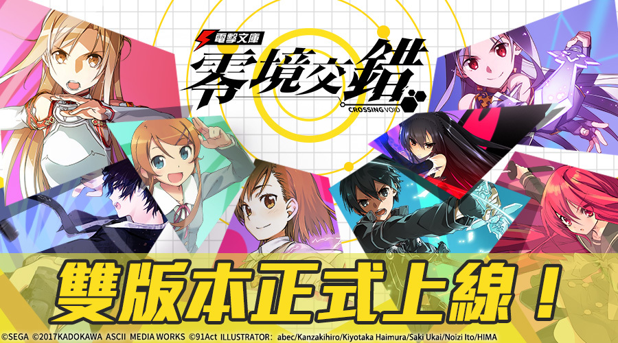 Dengeki Bunko: Crossing Void – Collect Your Favorite Light Novel