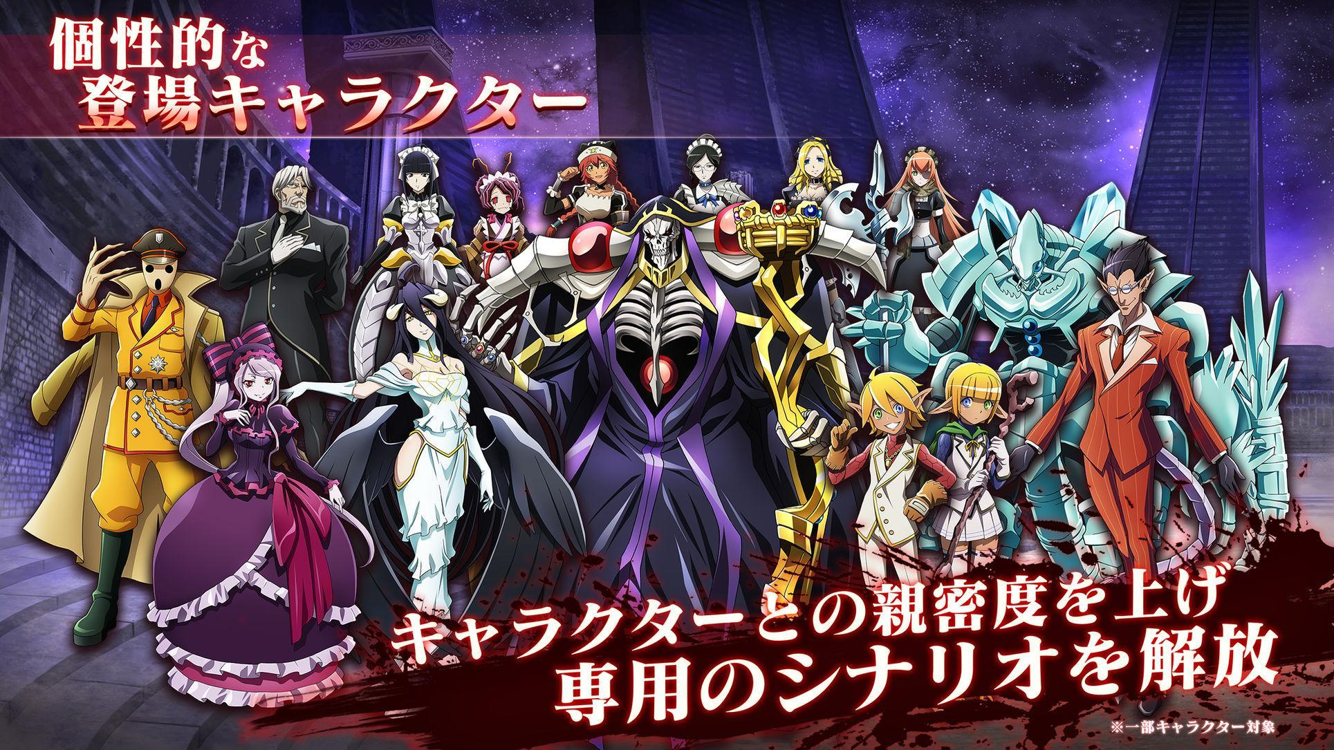 Mass For The Dead – Adapted From Popular Anime, Overlord