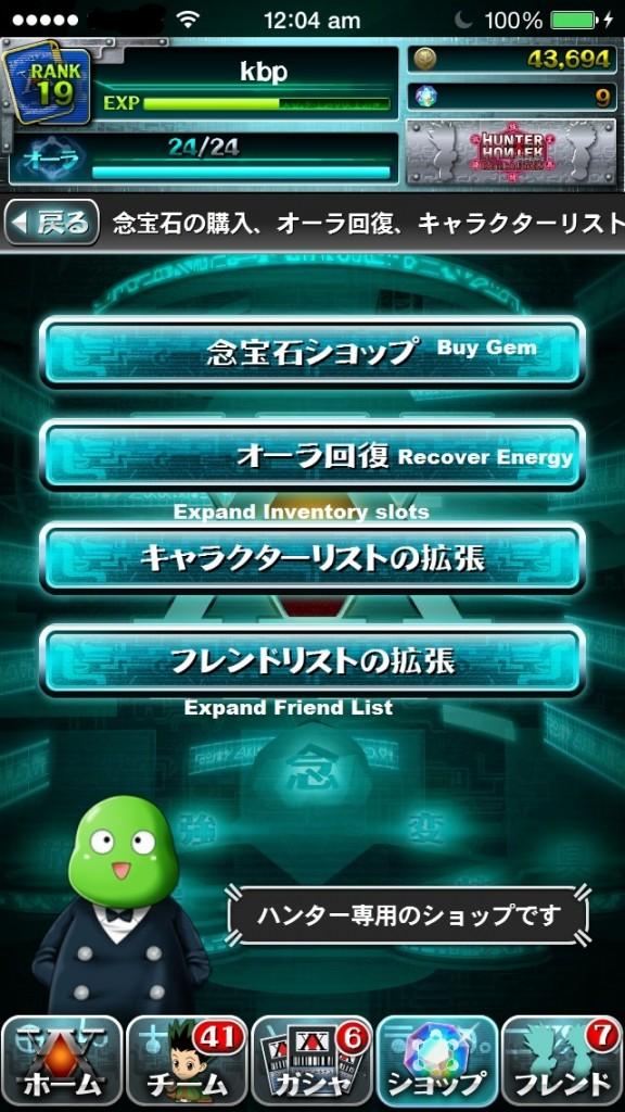 kongbakpao_hxh_interface4