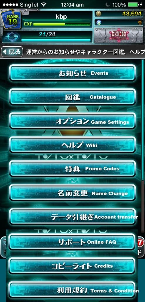 kongbakpao_hxh_interface6