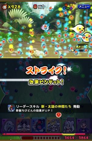 kongbakpao_taiko_game3