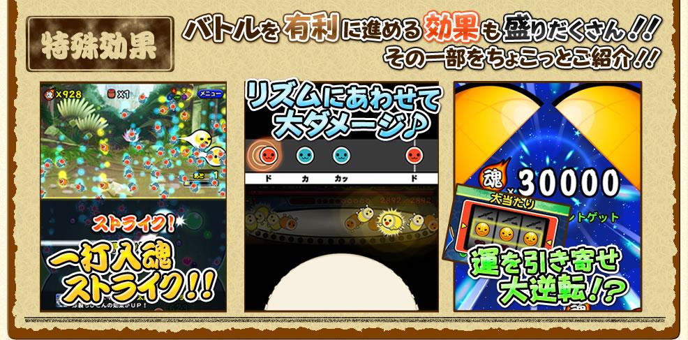 kongbakpao_taiko_game4