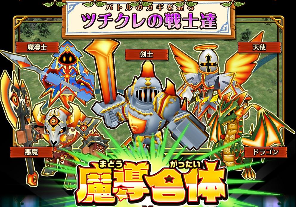 kongbakpao_majyokure_game2