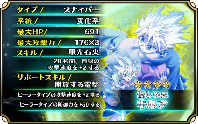 kongbakpao_hxh_event8_killua1