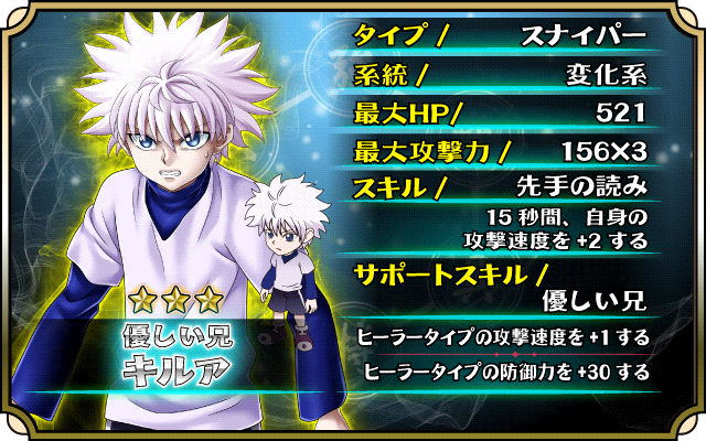 kongbakpao_hxh_event8_killua2