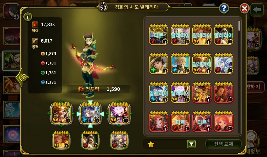 kongbakpao_elunesaga_game3