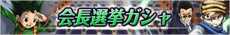 kbp_hunterxhunter_event37_banner2
