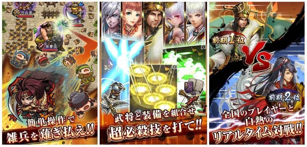 kbp_sangokusmash_game7