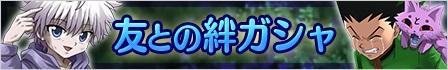 kbp_hxh_event45_banner3
