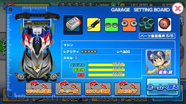 kbp_bakusou_game4