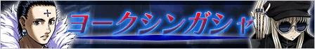 kbp_hxh_event48_banner2