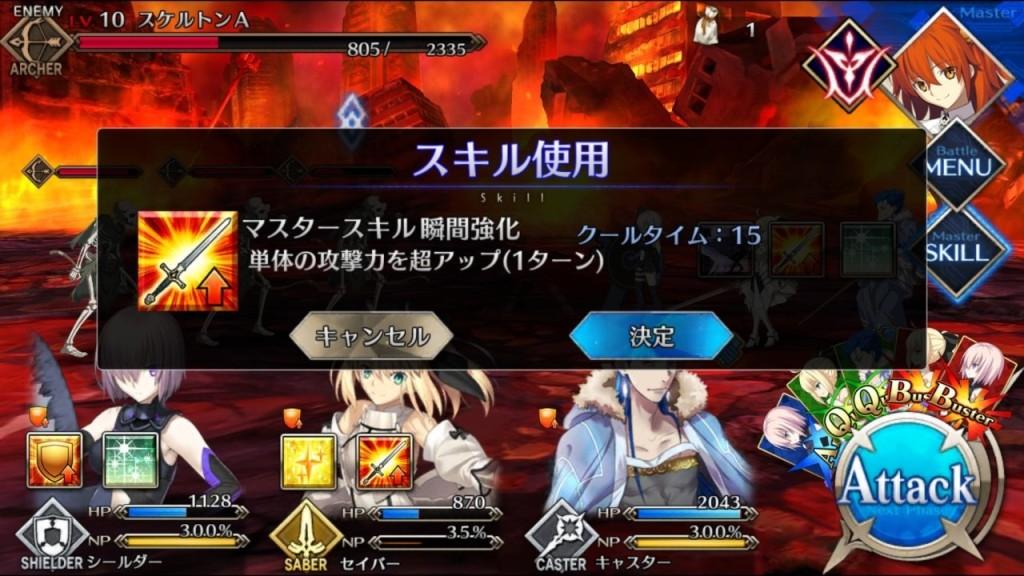 kbp_fategrandorder_game3