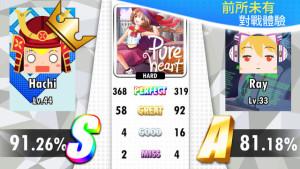 kbp_hachihachi_game2