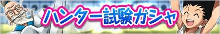 kbp_hxh_event51_banner1