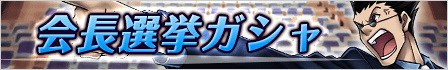 kbp_hxh_event52_banner2