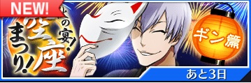 kbp_bleach_event5_banner2