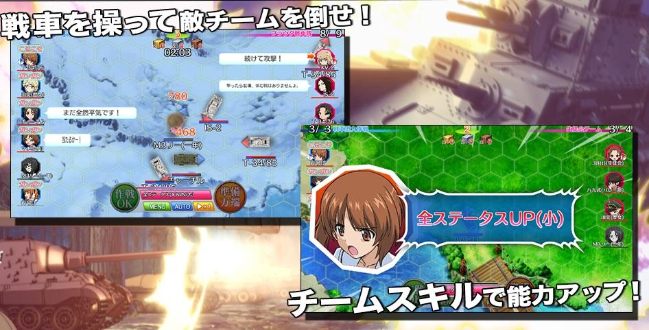 kbp_girlsandpanzer_game4