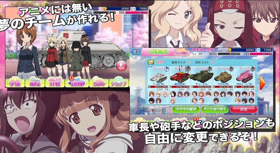 kbp_girlsandpanzer_game5