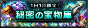 ffbe_patch2