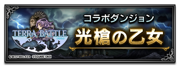 ffbe_patch2_2