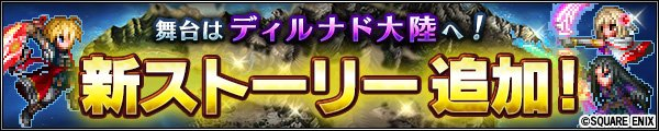 ffbe_patch2_5