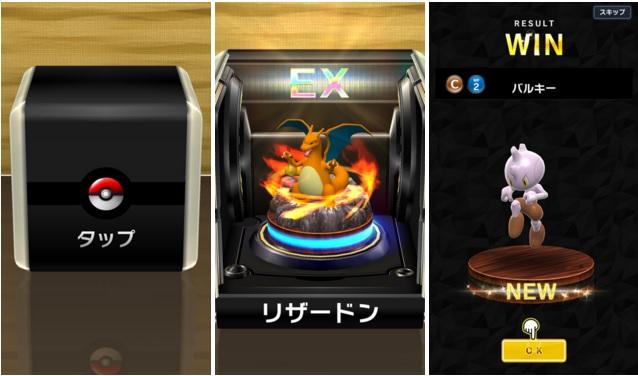 kbp_pokemoncomaster_game6