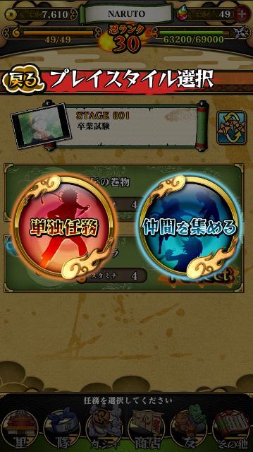 kbp_narutoblazing_game4